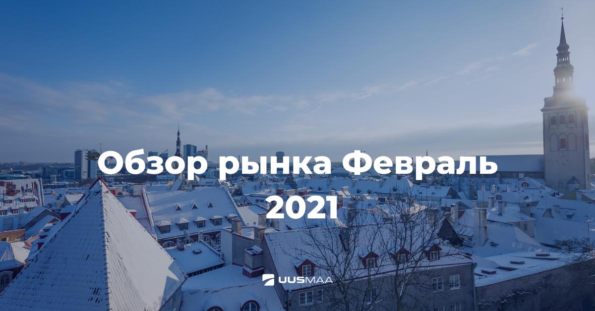 Обзор рынка в Февраль 2021