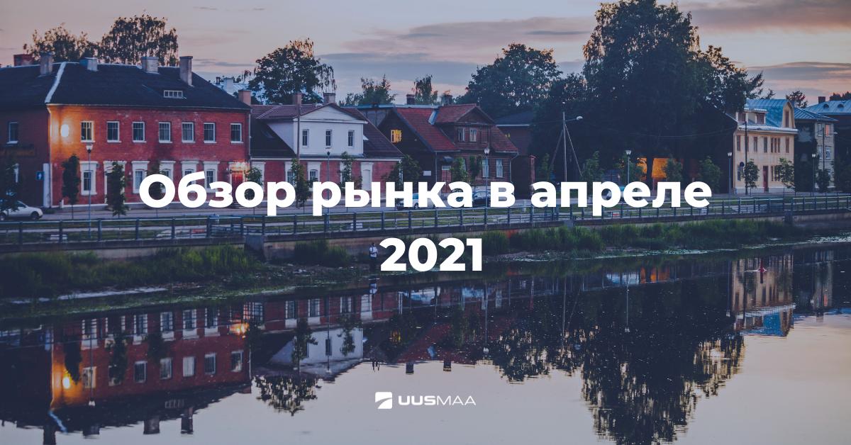 Обзор рынка в апреле 2021