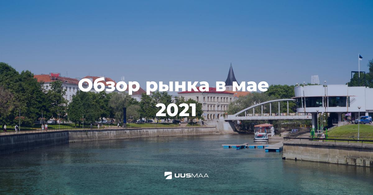 Обзор рынка в мае 2021