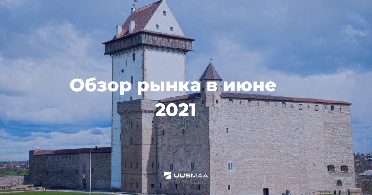 Обзор рынка в июне 2021