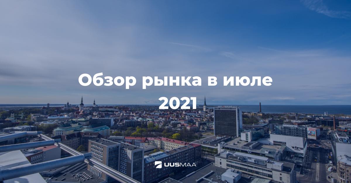 Обзор рынка в июле 2021